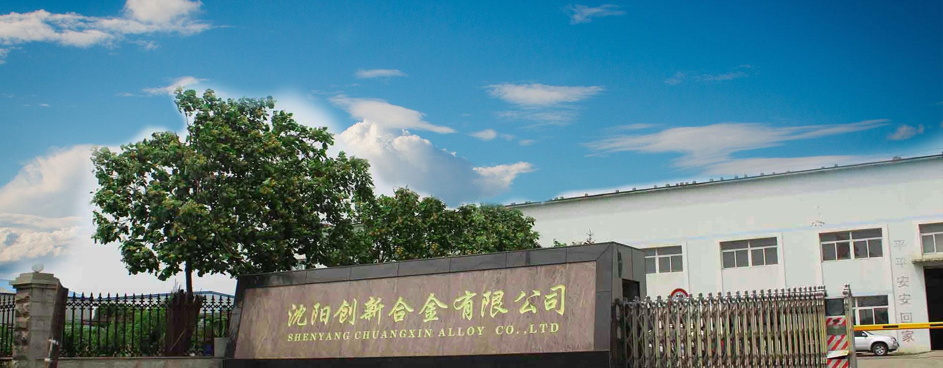 沈阳创新合金有限公司坐落于东北老工业基地——沈阳,企业前身为